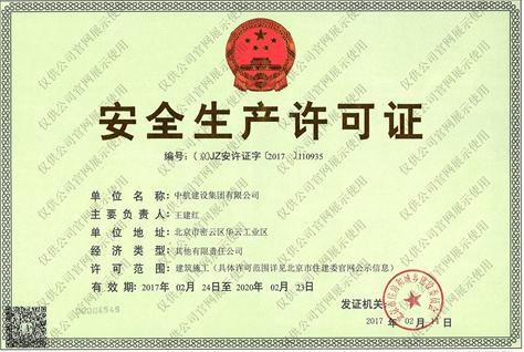 贝博竞彩ballbet贝博集团有限公司安全生产许可证
