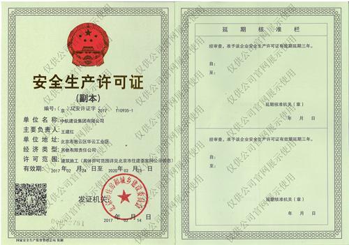 贝博竞彩ballbet贝博集团有限公司安全生产许可证(副本)