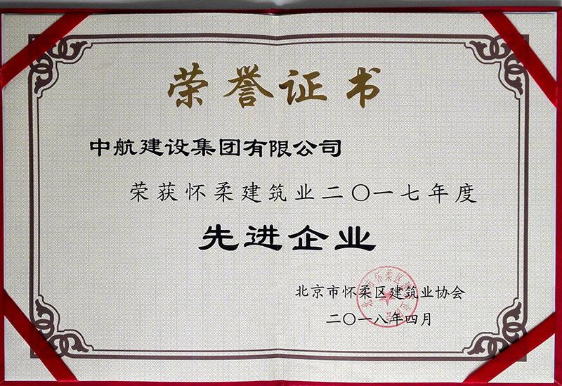 贝博竞彩ballbet贝博集团荣获怀柔建筑业2017年度先进企业
