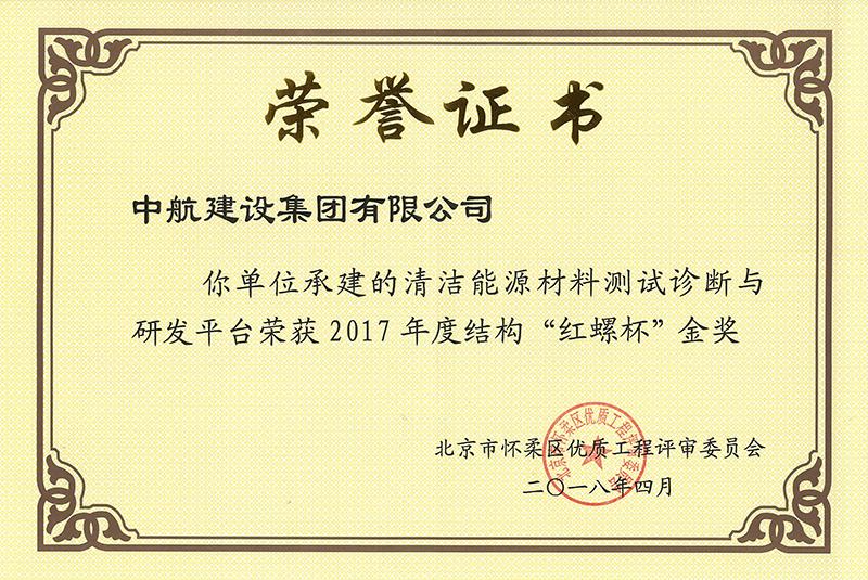 """清洁能源材料基因荣获2017年度结构""""红螺杯""""金奖"""