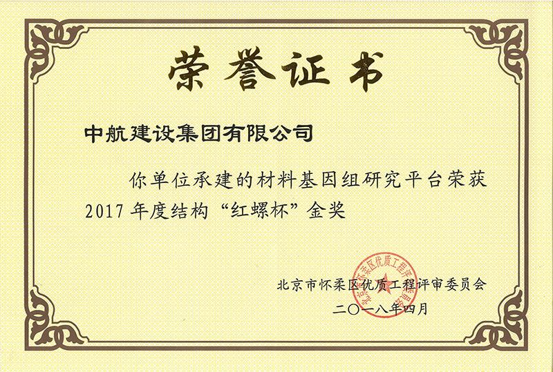 """材料基因组研究平台荣获2017年度结构""""红螺杯""""金奖"""