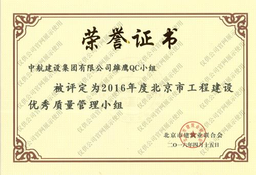 北京市工程ballbet贝博优秀质量管理小组