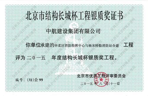 北京市结构长城杯工程银质奖证书