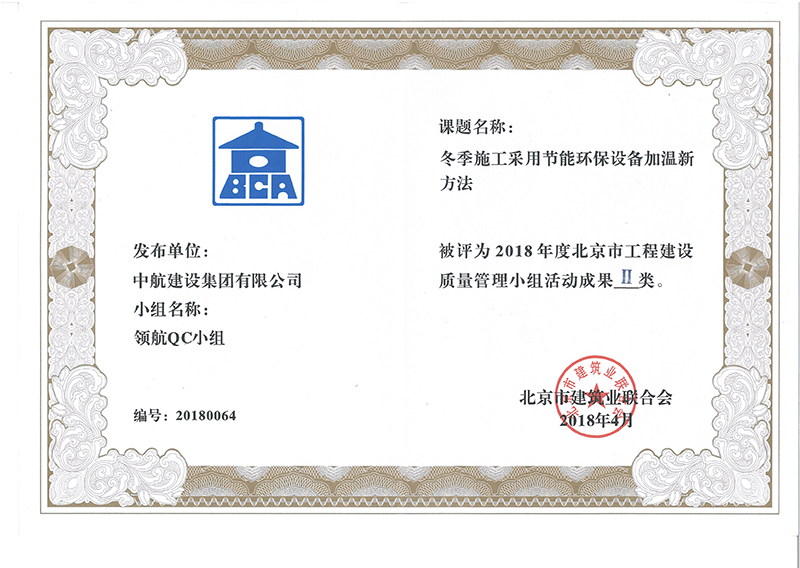 贝博竞彩ballbet贝博集团多个课题被评为2018年度北京市工程工程ballbet贝博Ⅰ、Ⅱ类成果